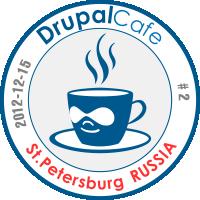 DrupalCafe #2 в Санкт-Петербурге